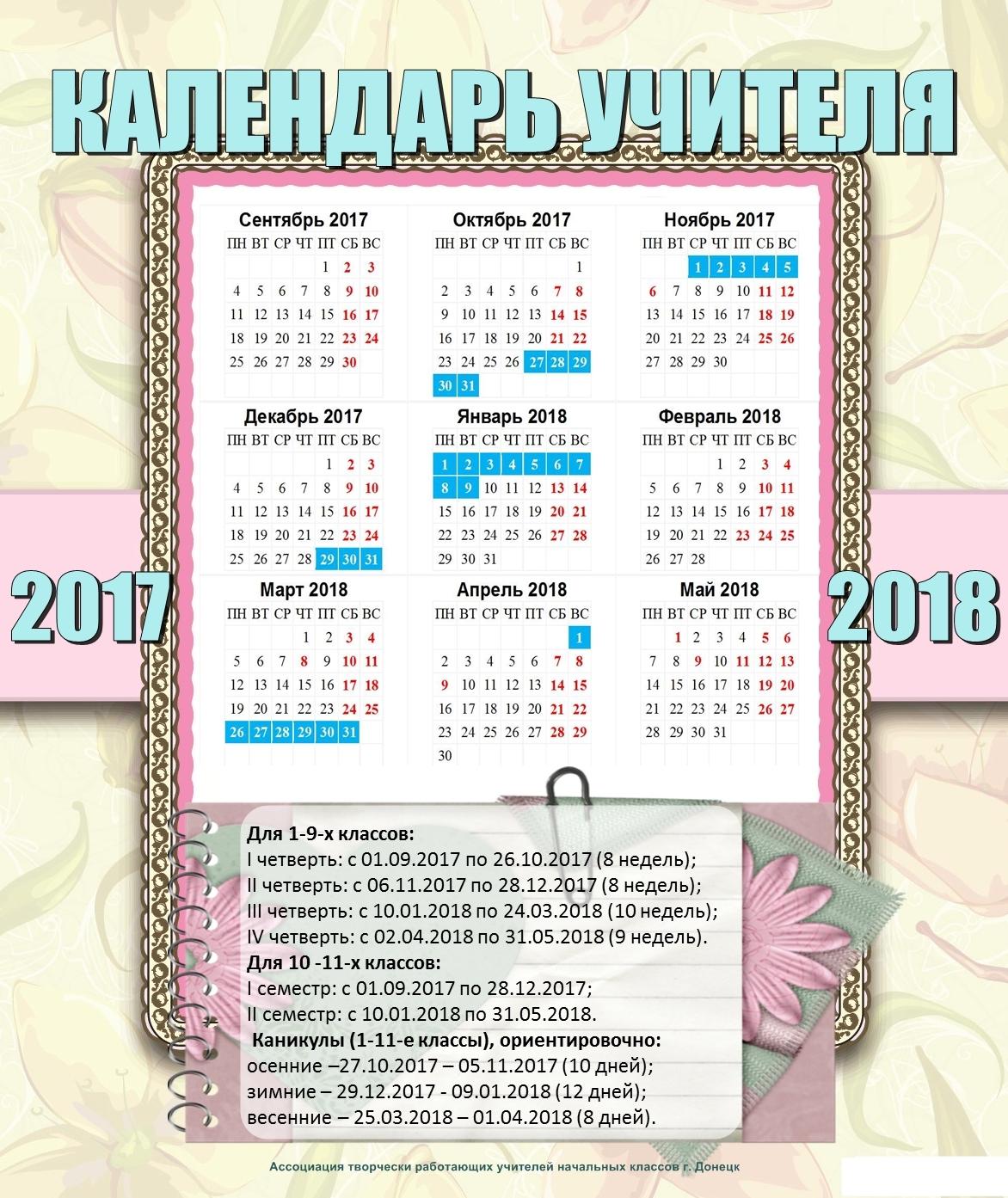 календарь на 2017 год 18 мужчины-Дракона женщины-Козы (Овцы)
